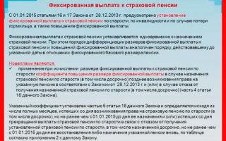 Статья 21. Порядок установления страховых пенсий, выплаты и доставки страховых пенсий, фиксированной выплаты к страховой пенсии