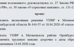 Исковое заявление о назначении пенсии: образец и пример, бланк