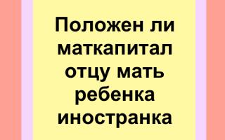 Материнский капитал если мать не гражданка РФ в 2021 году