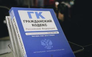 Статья 208 Гражданского кодекса РФ. Действующая редакция на 2021 год, комментарии и судебная практика