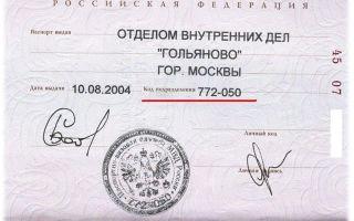Что такое «код подразделения» в паспорте? как узнать и что значит?
