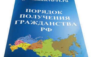 Как получить гражданство РФ в 2021 году: пошаговая инструкция