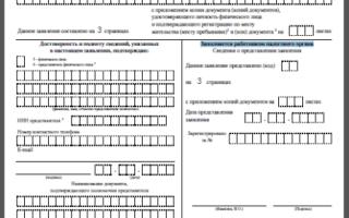 Замена инн при смене фамилии в 2019 году: как поменять, документы, госуслуги, мфц