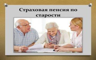 Сроки и порядок выплаты трудовой пенсии по старости — 2021 году