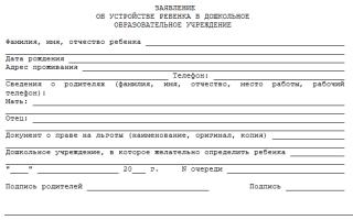Какие документы нужны для оформления в садик – пакет необходимых бумаг