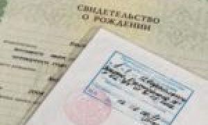 Штамп о гражданстве в свидетельстве о рождении: где поставить отметку в 2019 году?