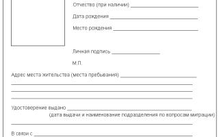 Справка о временной регистрации (прописка, образец формы) — в 2021 году, как выглядит бланк, где взять, получить свидетельство, оформление, документы