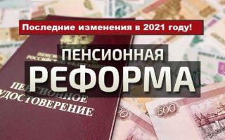 Пенсионная реформа 2021 года, окончательный вариант, как повысится пенсия