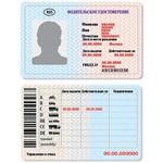 Замена водительского удостоверения в связи со сменой фамилии в 2019 году: документы, госпошлина