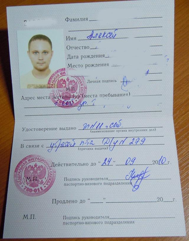 Временное удостоверение личности при замене паспорта: как получить в 2019 году?