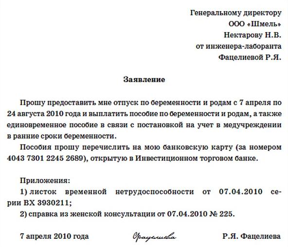 Заявление на декретный отпуск: образец на 2019 год, как правильно написать?