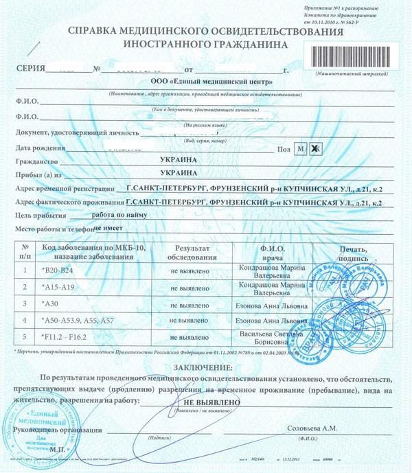 Какие документы нужны для регистрации брака в 2019 году?