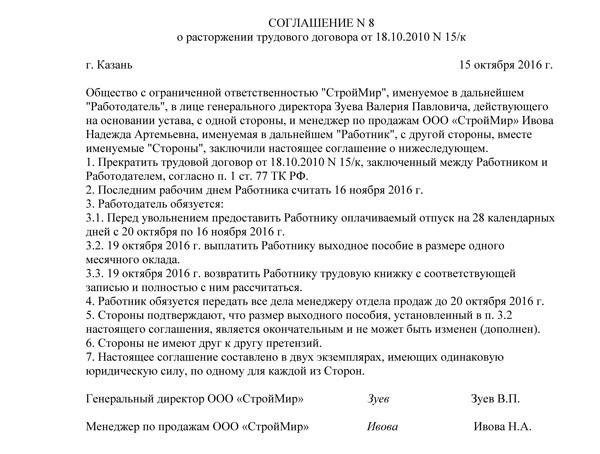 Выходное пособие при увольнении по соглашению сторон в 2019 году: выплата компенсации