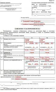 Регистрация брака с иностранным гражданином в России в 2019 году: документы