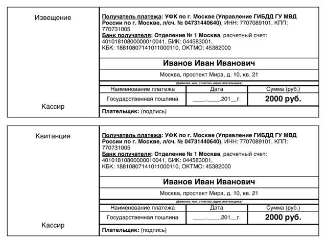 Административная ответственность за порчу паспорта РФ