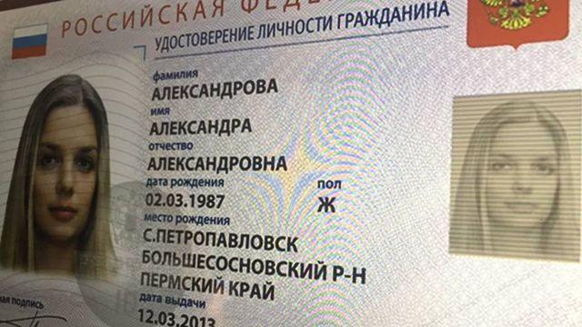 Когда паспорт считается недействительным в 2019 году?