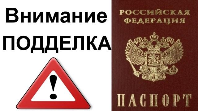 Как проверить паспорт на действительность в 2019 году?