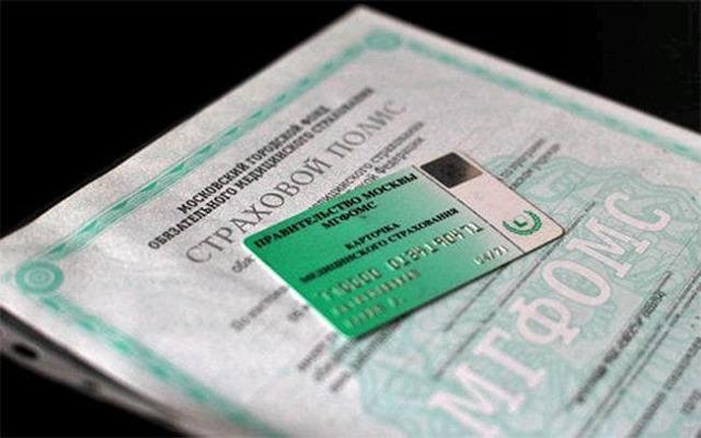 Замена полиса ОМС при смене фамилии в 2019 году: как поменять, документы