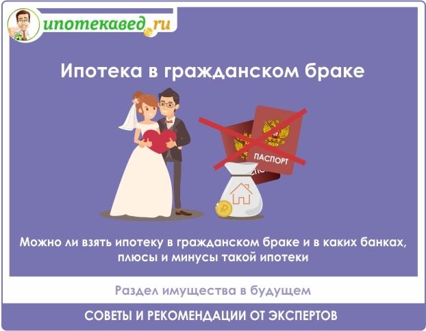 Ипотека в гражданском браке: как взять и правильно оформить в 2019 году?