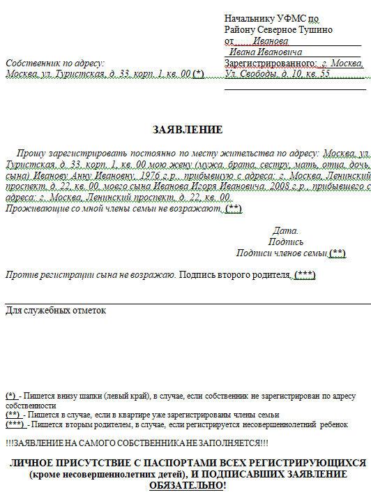 Сколько человек можно прописать в квартире в 2019 году по закону РФ?