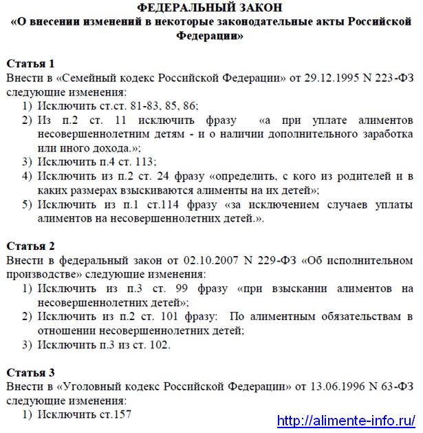 Как не платить алименты законным способом в России в 2019 году?
