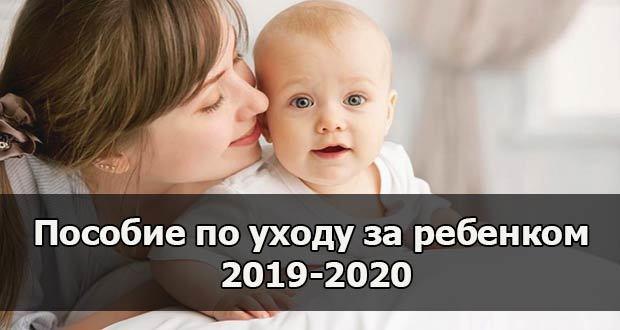 Ежемесячное пособие на ребенка в 2019 году: как рассчитать и оформить?