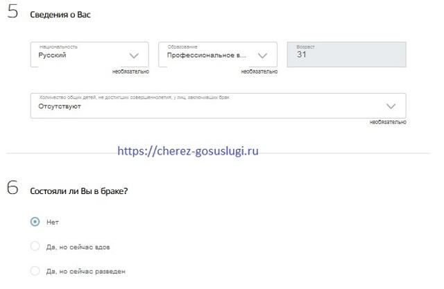 Как подать заявление в ЗАГС онлайн через Госуслуги в 2019 году?