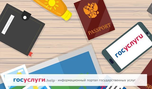 Замена паспорта через Госуслуги в 2019 году: пошаговая инструкция