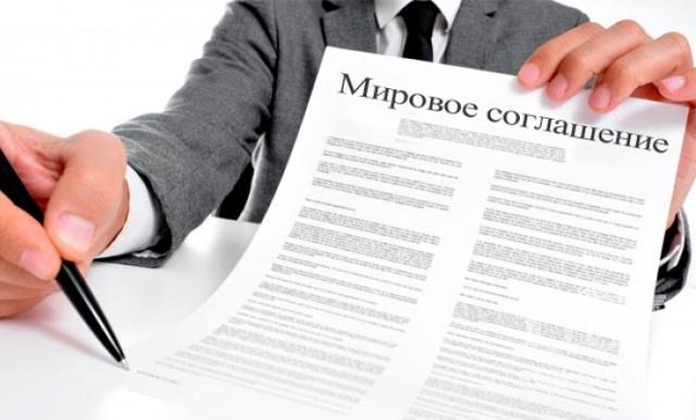 Мировое соглашение при разводе в 2019 году: о разделе имущества, о детях