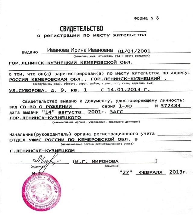 Регистрация ребенка после рождения в 2019 году: как зарегистрировать, документы