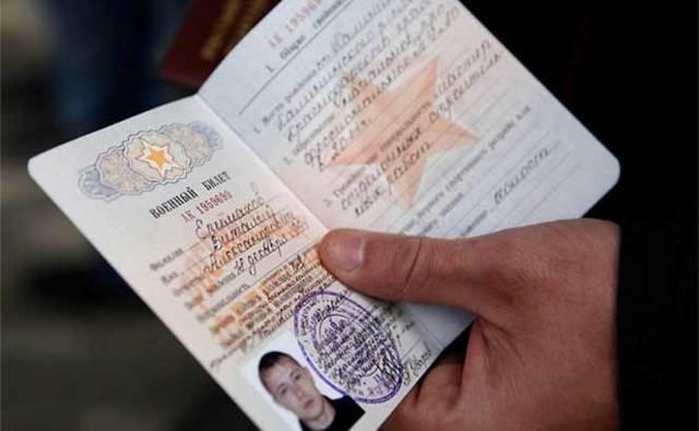 Замена военного билета при смене фамилии в 2019 году: нужно ли менять, документы