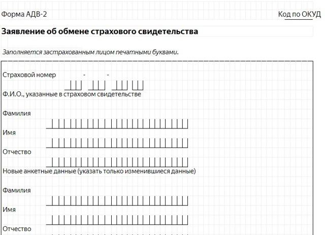 Замена СНИЛС при смене фамилии в 2019 году: как поменять, документы, Госуслуги, МФЦ