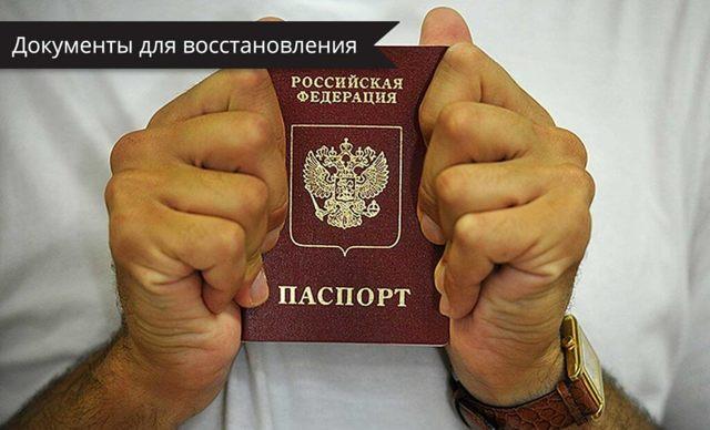 Что делать если потерял паспорт в 2019 году: штраф, как восстановить, документы