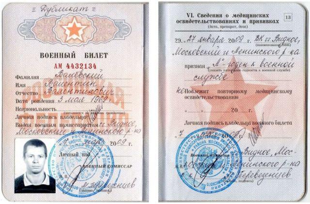Замена паспорта в 45 лет: какие нужны документы в 2019 году? Как поменять?