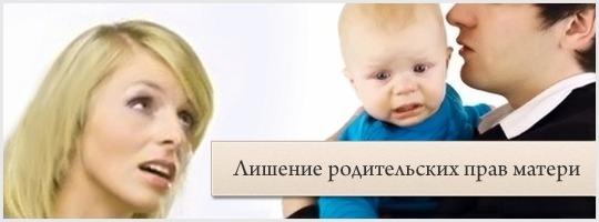 Как лишить мать родительских прав без ее согласия в 2019 году? Основания и документы