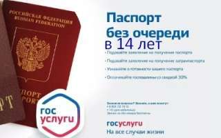 Получение паспорта в 14 лет через сайт Госуслуги в 2019 году: как оформить?