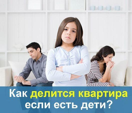 Как делится квартира при разводе если жена собственник на 2019 год?