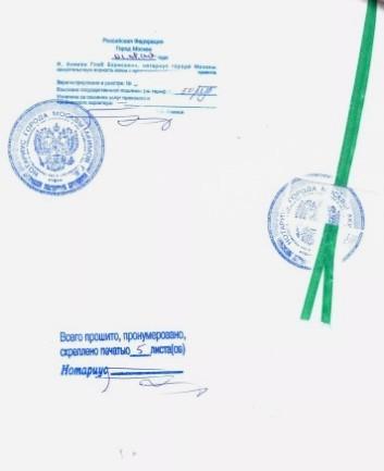 Сколько стоит нотариально заверить копию паспорта в 2019 году?