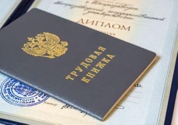 Нужно ли менять диплом при смене фамилии в 2019 году?