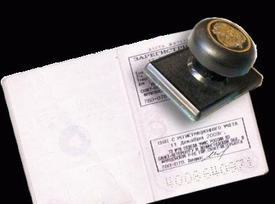 Нужна ли регистрация по месту пребывания если прописан в другом городе в 2019 году?