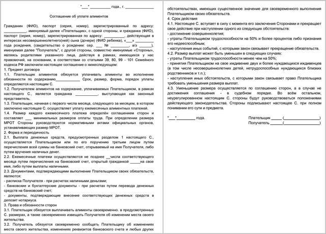 Нотариальное соглашение об уплате алиментов: образец на 2019 год, плюсы и минусы