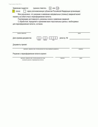 Переоформление патента на работу: документы, образец ходатайства 2021