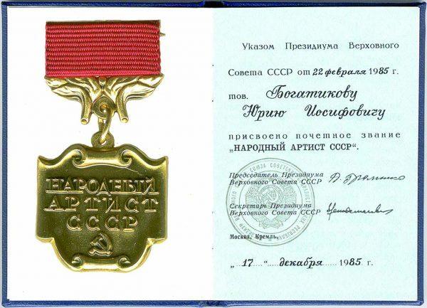 Льготы Заслуженным Артистам России в 2021 году
