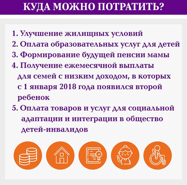 Как получить материнский капитал на4ребенка в2019-2021