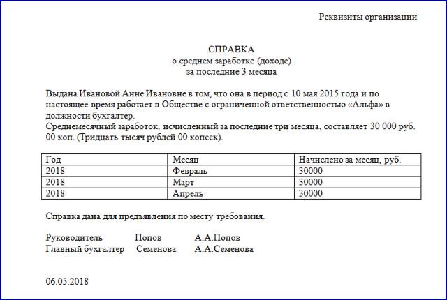 Справка для субсидии с места работы 2021 год: образец в мфц скачать, форма запроса, как заполняется, за 6 месяцев