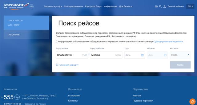 Все субсидированные авиабилеты из Казани на 2021 год