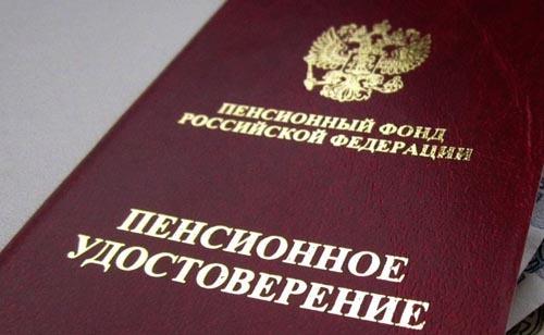 Как получить пенсию иностранным гражданам в России в 2021 году