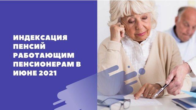 Как индексируется пенсия в 2021 году, если работающий пенсионер уволился
