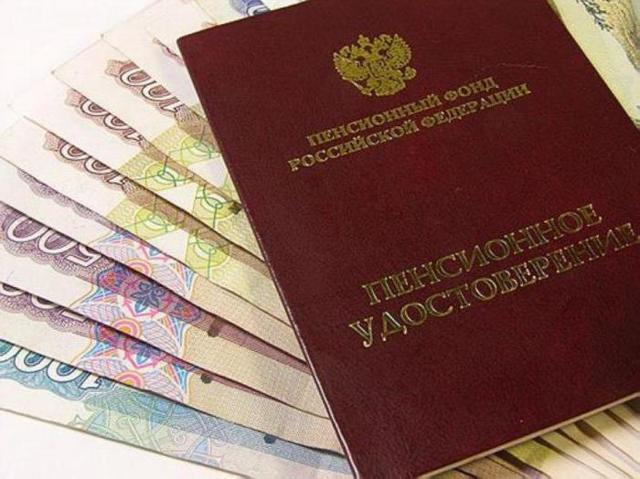 Какая будет пенсия если нет трудового стажа в россии в 2021 году