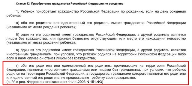 Административно-правовой статус лица без гражданства на территории Российской Федерации в 2021 году